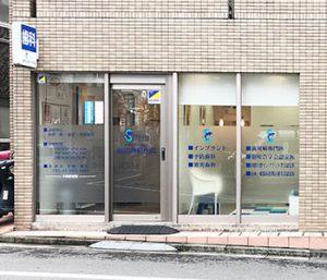 仙田歯科医院外観