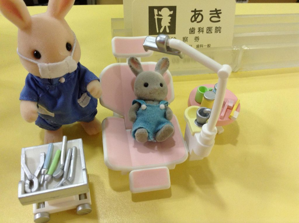 駒込あき歯科医院