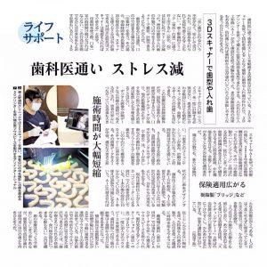 村岡先生日経新聞記事