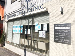 竹塚 ムラオ歯科クリニック外観