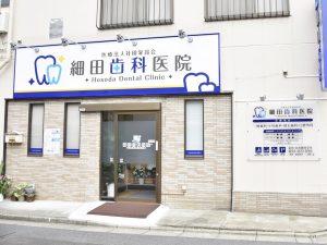 細田歯科医院外観