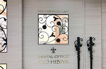 歯科オーシーキューブ日比谷入り口風景