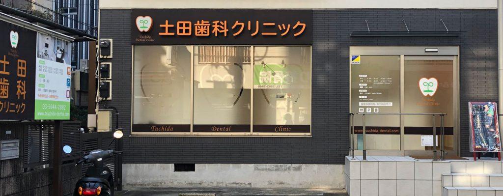 土田歯科医院外観