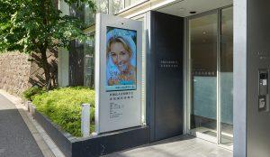 興学会 赤坂歯科診療所