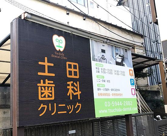 土田歯科看板