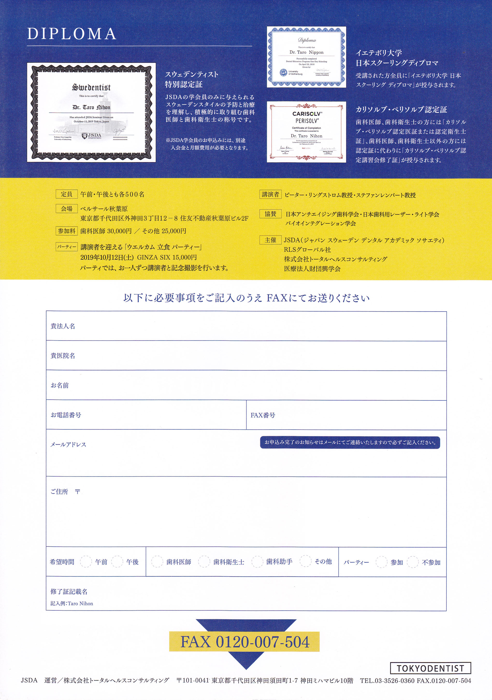 日本スウェーデン歯科学会講習申し込み用紙