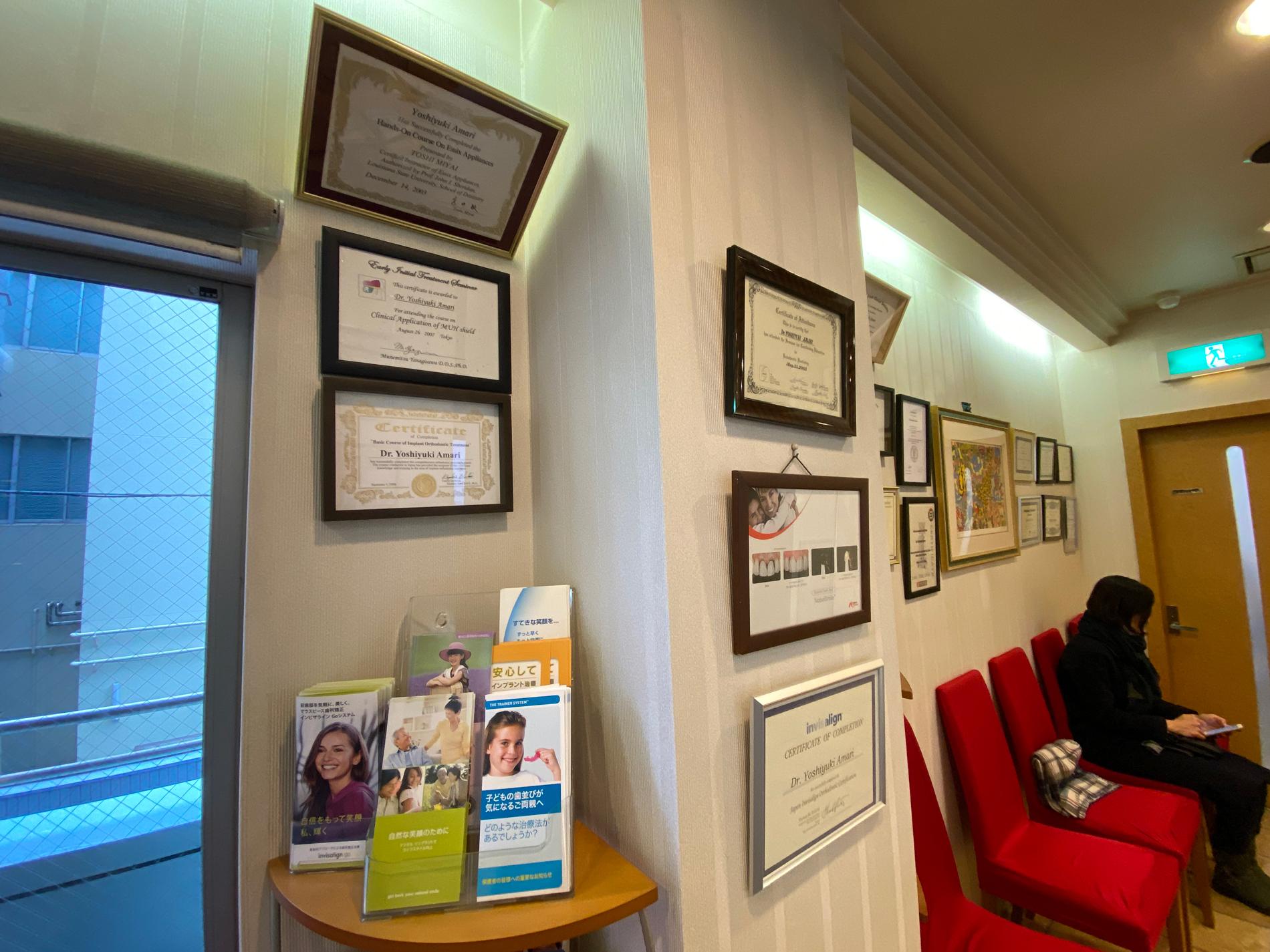アマリ歯科クリニック待合室