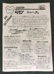 ひろがみhappyニュース