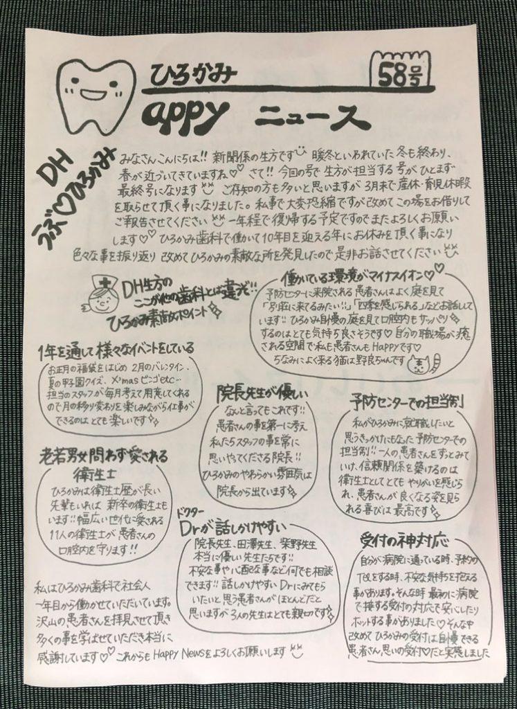 ひろかみhappyニュース