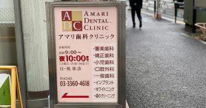 アマリ歯科クリニック入り口看板