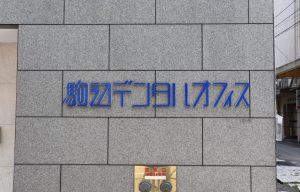 駒込デンタルオフィス