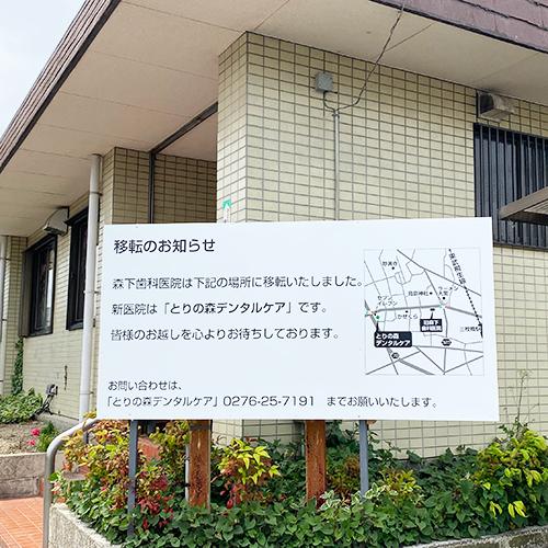 群馬県太田市旧森下歯科医院